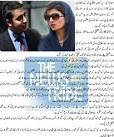 Hina Rabbani Khar & Bilawal Bhutto High profile romance in