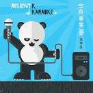 God Rocks     Relient K   K Is For Karaoke EP