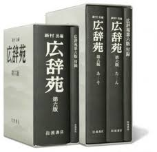 Penerjemah Bahasa Jepang