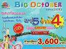 สยามพาร์คซิตี้ สวนสยาม จัด เทศกาล Big October 2013