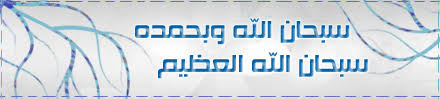 امساكيات شهر رمضان المعظم 2011م images?q=tbn:ANd9GcSXlDMAIedssbSsqucmMd-V1Jczy0sdhe6erEZyY48PUxZMymsG