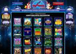 Бесплатные азартные игры онлайн