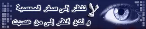 حملة رفقاً بالعيون حتى لا تفسدي رمضانك !( فريق الزهرات المجاهدات ) ! images?q=tbn:ANd9GcS