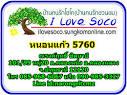 แจ้งโอนครูเดอินทร์บุรี คุณภัทรพลคนรักโซโค 5568 คุณมงคล ฟาร์ม ครับ ...