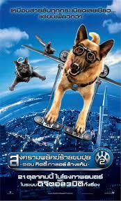 ดูหนัง Cats & Dogs สงครามพยัคฆ์ร้ายขนปุย 2