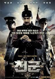 ดูหนัง Heaven s Soldiers ย้อนเวลากู้แผ่นดิน