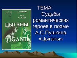 Как анализировать поэму А.С. Пушкина