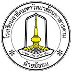 โรงเรียนสาธิตมหาวิทยาลัยมหาสารคาม (ฝ่ายมัธยม)   Mahasarakham ...