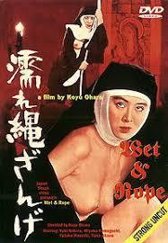 Wet & Rope (1979) Shudojo nure nawa zange
