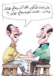 كاريكتير عن الزواج images?q=tbn:ANd9GcS
