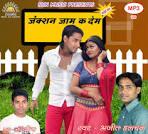 Download New Bhojpuri bewafa 2014 mp3 Sad Songs AYE HA Uploaded