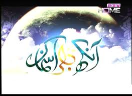 Aankh Bhar Asman Episode 78 - 26 oct 2012