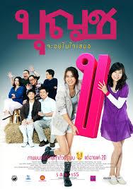 ดูหนัง Boon Shu 10 บุญชูจะอยู่ในใจเสมอ