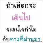 คำคมกวนๆ ป่วนเฟสบุ๊ค Facebook | Kampoongu
