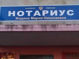 Разоблачен нотариус, который незаконно переоформлял недвижимость на оккупированных территориях - Цензор.НЕТ 6531