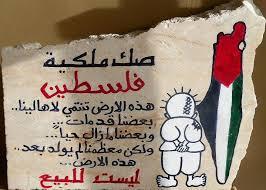 ابكيك يا فلسطين ....و الدمع هايم Images?q=tbn:ANd9GcSfO_yUrszXU_JZ18ozKgs_GwFtwwp-cz0LkMFAOClfd9ZOhwDJ