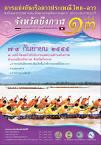 การแข่งขันเรือยาวประเพณี ไทย-ลาว บึงกาฬ 2555 - งานประจำปี,ประเพณี ...