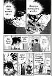 Conan โคนัน ยอดนักสืบรุ่นจิ๋ว เล่ม 7