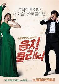Tone Deaf Clinic (2012) (K-Movie)