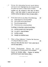 DU BA  H  Social Work II Year Exam Old Question Papers                 Eduvark As per your demand here I am sharing the previous year question paper of Delhi University  DU    B A   H  Social Work II Year Exam