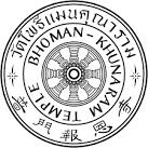 Logo วัดโพธิ์แมนคุณาราม #5780474