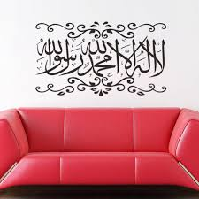 popular living islam buy cheap living islam lots from china living muslim art calligraphy quotes high quality home decor wall stickers decals art vinyl murals islamic