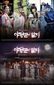 The night watchman capitulos