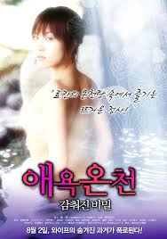 In The Hot Spring Wet Secret (2012)
