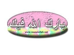 الله  ...  الله .... الله Images?q=tbn:ANd9GcSlhCcs4QVQhy1yF9qy5wMN0h7NfcVPRl0-jTQIUBfNbEZeLFDeAw