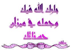 ارجو التصويت في سبيل نشر الدين الأسلامي  Images?q=tbn:ANd9GcSmcK2uT3DRJVfOMrE58MUB3lKWz6czSHSR7KR1Xc6XRfJ5_GsY