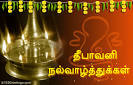 Deepavali Nal Vazhthukal! Free Specials eCards, Greeting Cards ...
