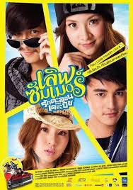 ดูหนัง Love Summer รักตะลอนออนเดอะบีช