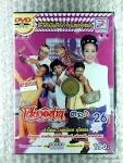 DVD หมอลำเรื่องต่อกลอน คณะเสียงอิสาน ตลกชุดที่ 26/ tl #4872587