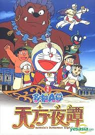 Doreamon Movies - Ep 02 - The Records of Nobita Spaceblazer (1981)