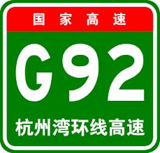 G92 Hangzhou Bay Ring Expressway