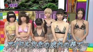 Bis ヌード 【BiSエロ画像】テレビでおっぱいマッサージされてアヘ顔になってるメンバーが居るぞwwwwww   芸能・スポーツエロ画像 芸スポやらC