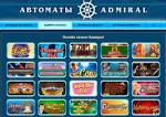 Admiral казино — виртуальный мир развлечений с честными выплатами