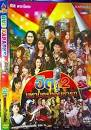 ใหม่[DVD Karaoke] 9Oเพลงลูกทุ่งฮิตมหานครท๊อปชาร์ต 2