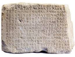 Γράφουμε,Μιλάμε Ελληνικά