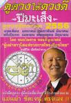 ดูดวงให้ดวงดี ปีมะเส็ง ดูดวงรู้อนาคต พ.ศ.2556 | Phanpha Book ...