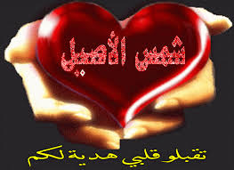 ~||【♥نبضاتي ♥】||~ images?q=tbn:ANd9GcS