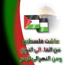 سألوني هل أنت فلسطيني ؟؟؟ Images?q=tbn:ANd9GcSs8UmaV4A0oUQhslYrwQJ_CTLJsJ9PgtzQZync6dlyVIZ-u7jX