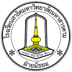 Mahasarakham University Demonstration School - MSUD (aka Satit MSU ...