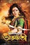 Bengali Arundhati Movie Mp3 Songs FT. Koel Mallick Download