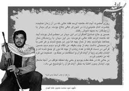 زندگی و شهادت شهید سید محمد حسین علم الهدی