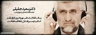 دکتر سعید جلیلی2