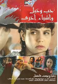الفيلم المغربي حب وخيل وأشياء أخرى