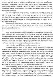 Bangla Choti Golpo New - shuborno8