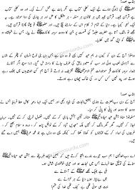 URDU ADAB  Urdu Ki Aakhri Kitab  an Interesting Urdu Essay by Ibn     Essay On Air Pollution In Urdu Language Essay  Essay On Air Pollution In Urdu  Language Essay