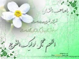 حجت الاسلام کفیل صبر و امید دررسیدن به امام زمان (عج)